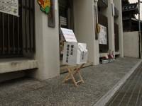 東北地方太平洋沖地震災害義援金募金箱