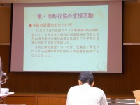 愛媛県社協からの報告