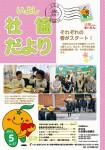 いよし社協だより-2012-5月号表紙