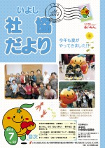 いよし社協だより-2014-07月号-表紙