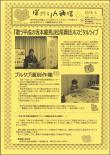 ぽかりん通信 JPEG 表