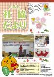 http://www.iyo-shakyo.jp/blog/wp-content/uploads/2016/12/056511ff1d1ec98bf8ff31aa0abb09ff.pdf