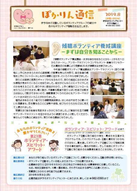 ぽかりん通信8月号(表)