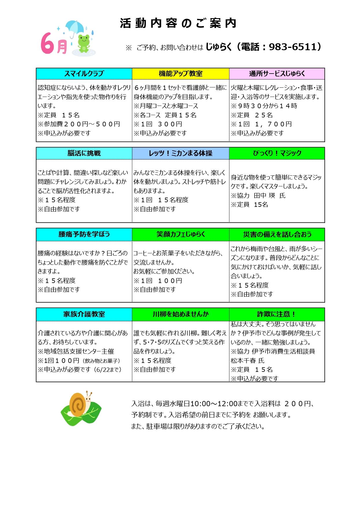 じゅらく両面_page-0002