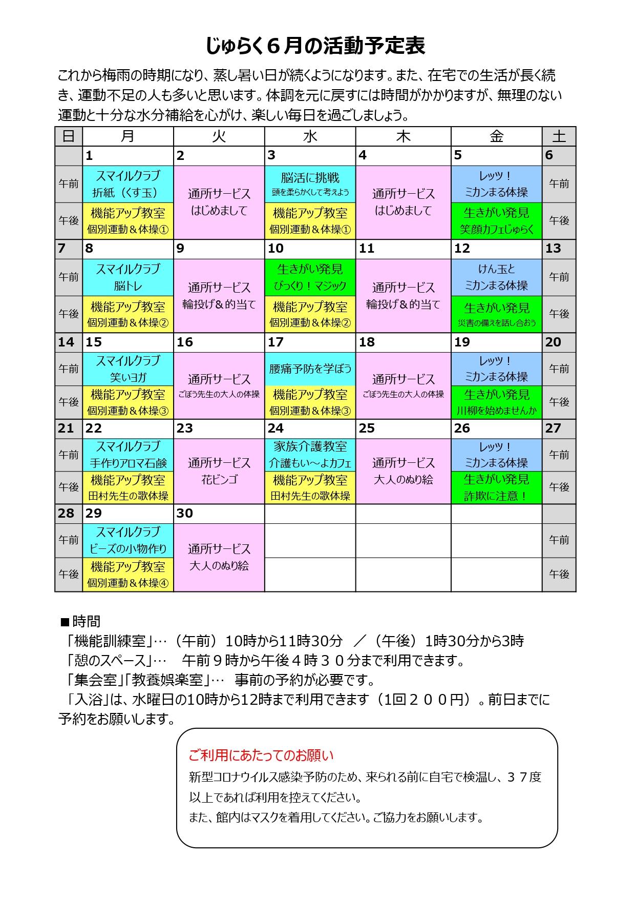 じゅらく両面_page-0001