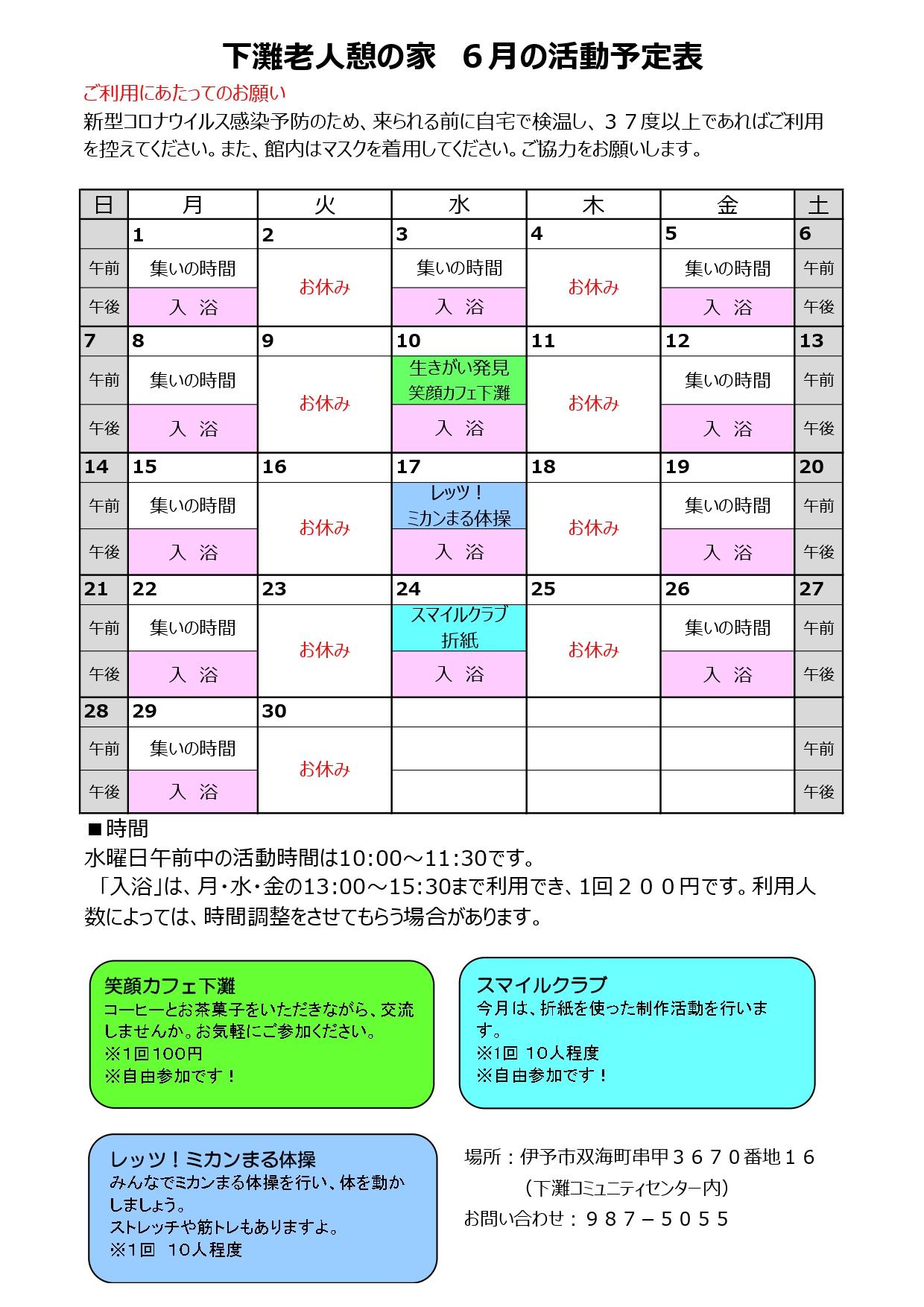 下灘6月_page-0001