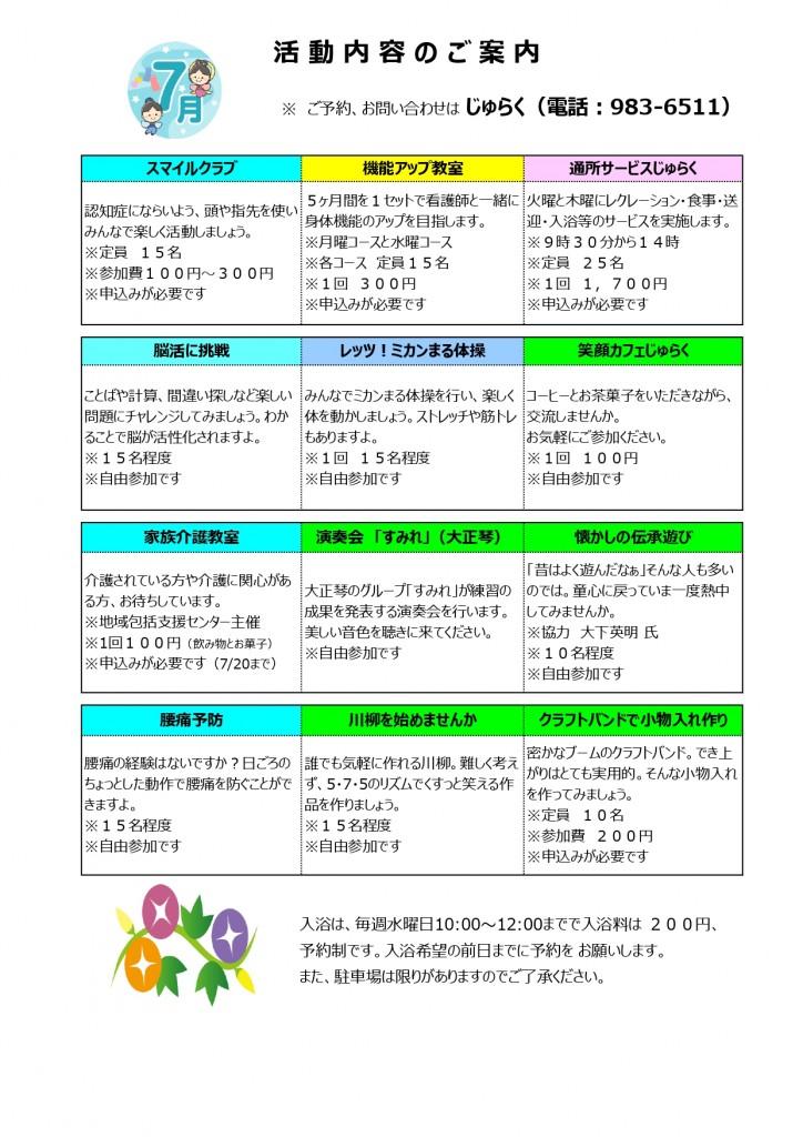 じゅらく(7月)_page-0002
