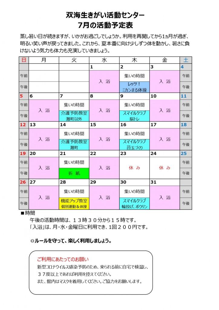 双海(7月)_page-0001