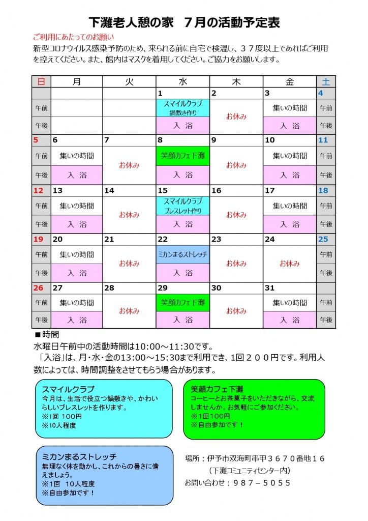 下灘(7月)_page-0001 (4)