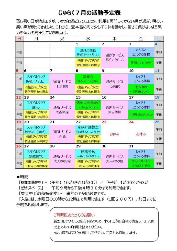 じゅらく(7月)_page-0001