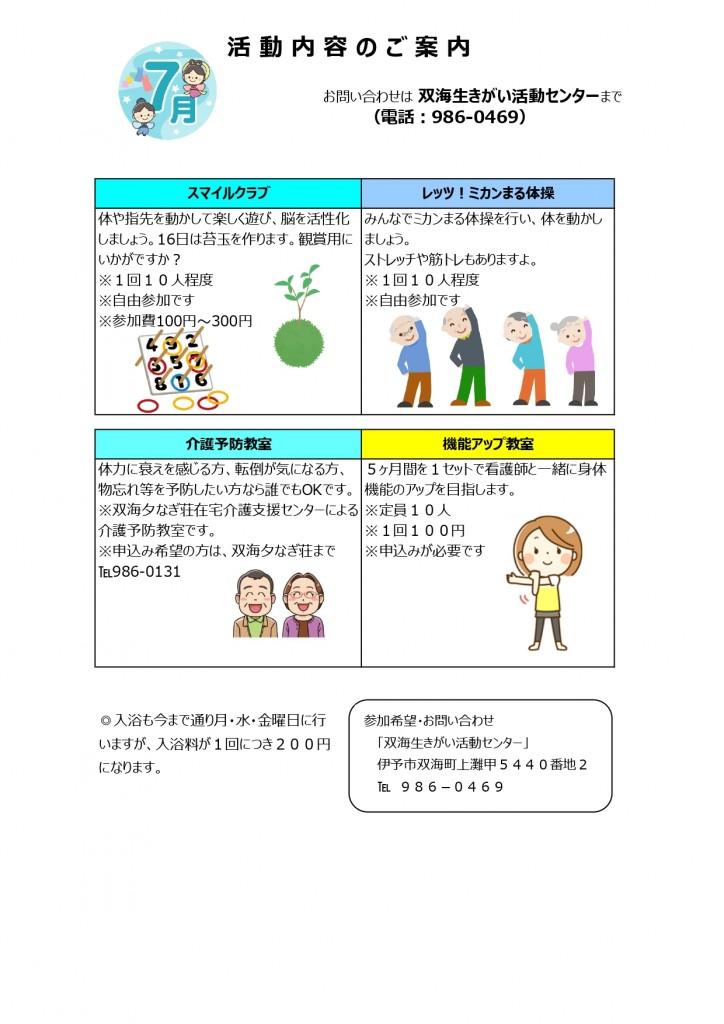 双海(7月)_page-0002